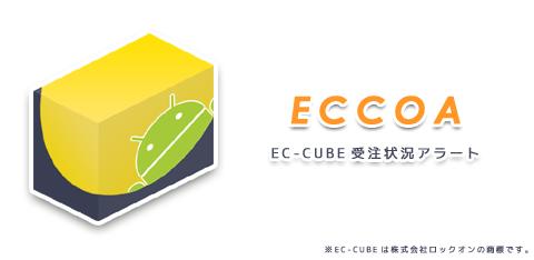 EC-CUBE 注文通知アプリ「ECCOA」